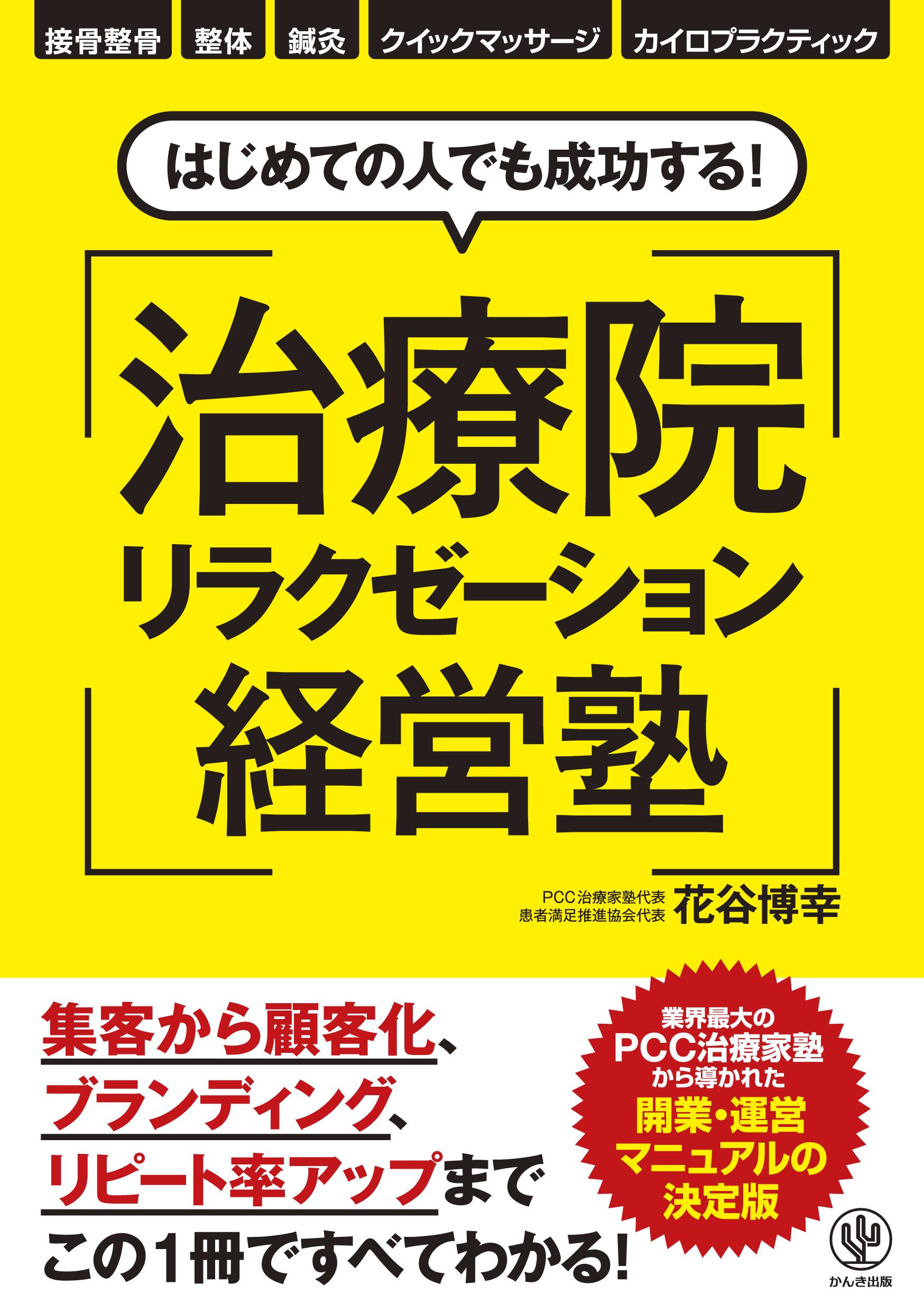 治療院リラクゼーションサロン経営塾
