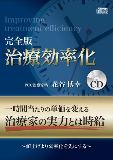 【CD】完全版「治療効率化」