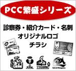 ブランド作り【PCC繁盛シリーズ】