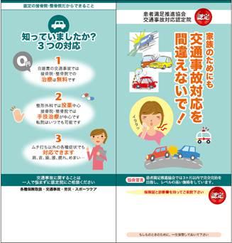 交通事故患者 販促用パンフレット