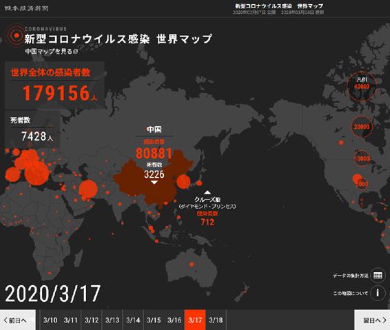 新型コロナウイルス感染世界マップ